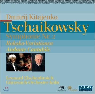 Dmitrij Kitajenko 차이코프스키: 교향곡 2번, 로코코 변주곡, 안단테 칸타빌레 (Tchaikovsky: Symphony Op.17, Rococo Variations, Andante Cantabile)