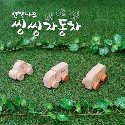 100%편백 원목 씽씽 자동차 3종 set
