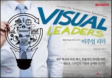 비주얼 리더