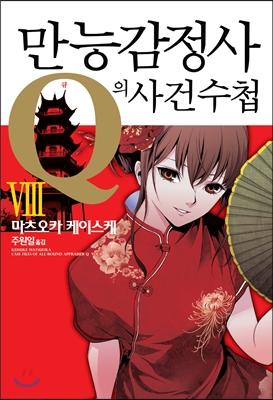 만능감정사 Q의 사건수첩 8