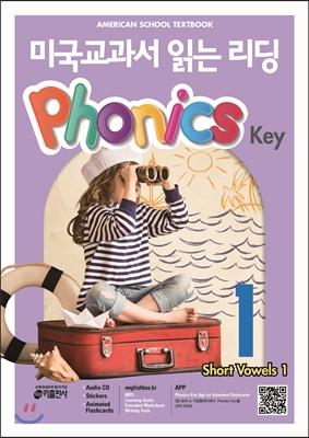 미국교과서 읽는 리딩 Phonics Key 1