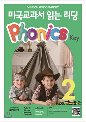 미국교과서 읽는 리딩 Phonics Key 2