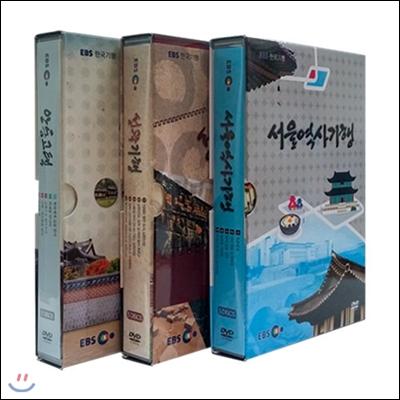 EBS 한국기행 (역사기행) 스페셜 3종 시리즈