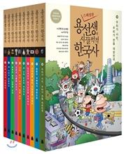 용선생의 시끌벅적 한국사 1~10권 세트 (스페셜판)