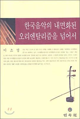 한국 음악의 내면화된 오리엔탈리즘을 넘어서