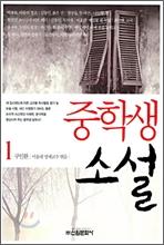중학생 소설 1