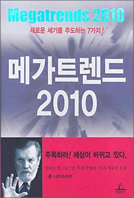 메가트렌드 2010