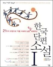 한국 단편 소설 1