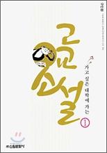 고교 소설 1