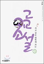 고교 소설 3