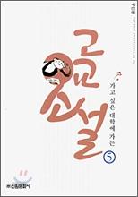 고교 소설 5