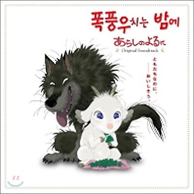 폭풍우 치는 밤에 (あらしのよるに) OST