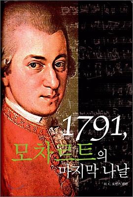 1791, 모차르트의 마지막 나날