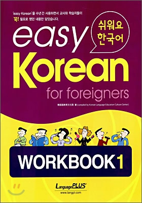 easy Korean for foreigners WORKBOOK 1