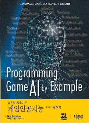 실용적 예제로 본 게임 인공지능 프로그램하기