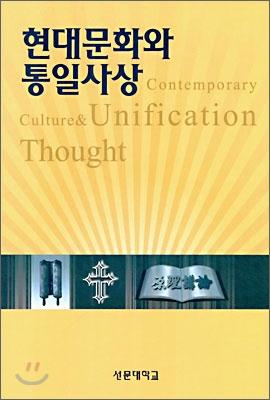 현대문화와 통일사상