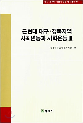 근현대 대구·경북지역 사회변동과 사회운동 3
