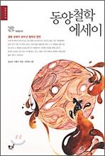 동양철학 에세이