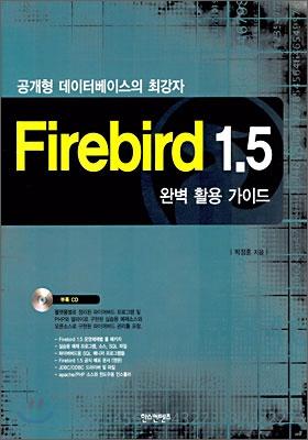 Firebird 1.5 완벽 활용 가이드