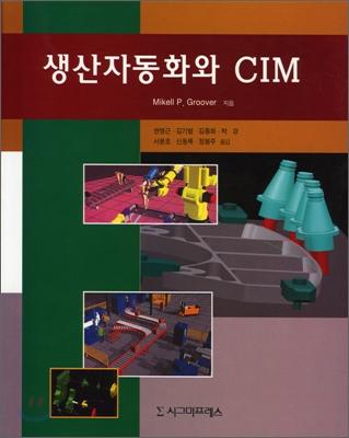 생산자동화와 CIM