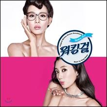워킹걸 (Working Girl) OST