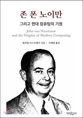 존 폰 노이만 그리고 현대 컴퓨팅의 기원
