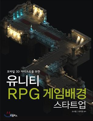 유니티 RPG 게임배경 스타트업