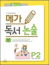 메가 독서 논술 P단계 2권 건강과 안전