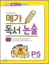 메가 독서 논술 P단계 5권 자랑스러운 우리나라