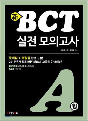 新 BCT 실전 모의고사 A형