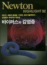 NEWTON HIGHLIGHT 뉴턴 하이라이트 바이러스와 감염증