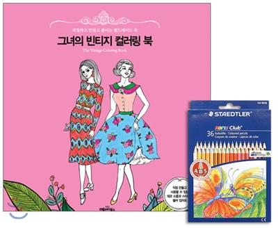 그녀의 빈티지 컬러링 북 + 스테들러 색연필 36색 세트