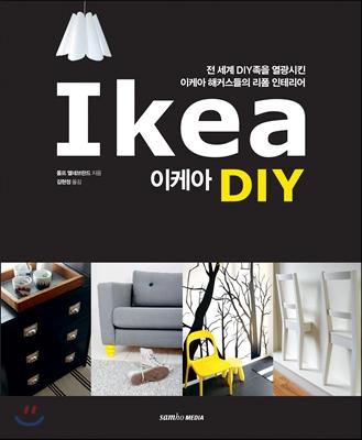 이케아 DIY