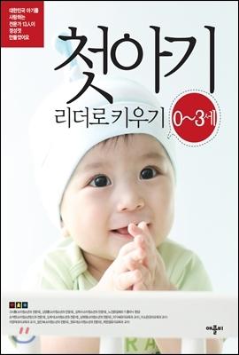 첫아기 0~3세 리더로 키우기