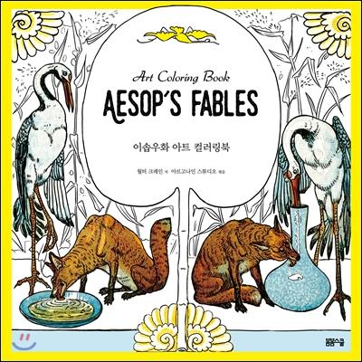이솝우화 아트 컬러링북 Art Coloring book Aesop's Fables