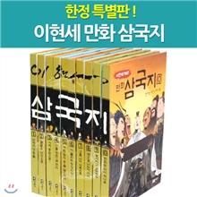 [녹색지팡이]한정 특별판 이현세 만화 삼국지 세트 (전10권)