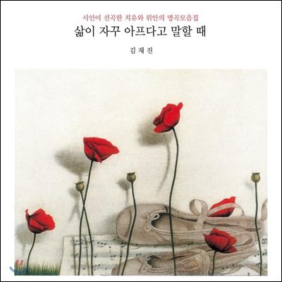 김재진 시인이 선곡한 치유와 위안의 음악 모음집 : 삶이 자꾸 아프다고 말할 때