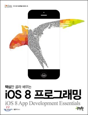 iOS 8 프로그래밍