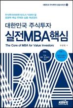 대한민국 주식투자 실전MBA핵심