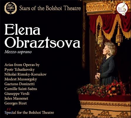 Elena Obraztsova 볼쇼이의 스타 - 엘레나 오브라즈초바 오페라 아리아집 (Stars Of The Bolshoi Theatre - Tchaikovsky / Mussorgsky: Opera Arias)