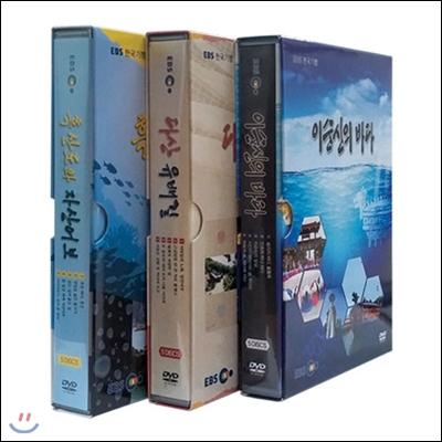 EBS 한국기행 (역사기행) 베스트 3종 시리즈