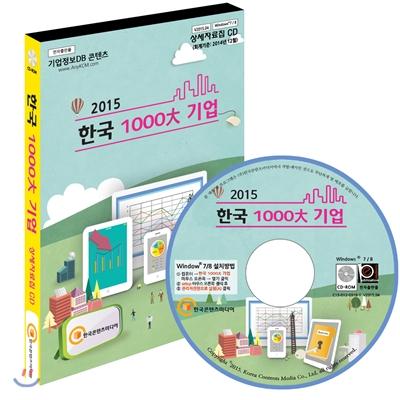2015 한국 1000大 기업CD