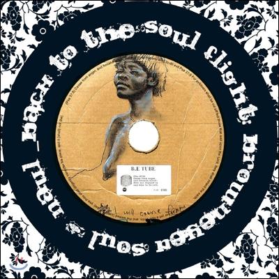 나얼 - 리메이크 앨범 : Back To The Soul Flight