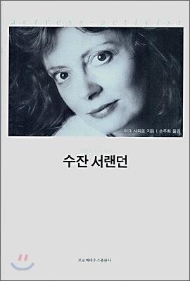 수잔 서랜던