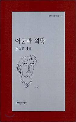 어둠과 설탕 - 문학과지성 시인선 314