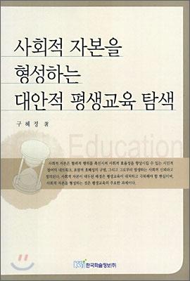 사회적 자본을 형성하는 대안적 평생교육 탐색
