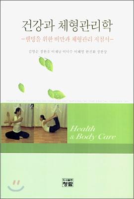 건강과 체형관리학