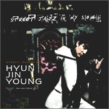 ���� 5�� - Street Jazz In My Soul