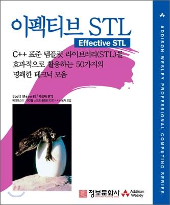 이펙티브 STL