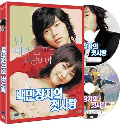 백만장자의 첫사랑 (2 Disc) : 아웃케이스